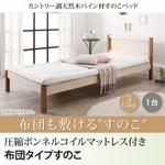 すのこベッド シングル 布団用すのこ(1台タイプ) 【圧縮ボンネルコイルマットレス付】 フレームカラー:ブラウン マットレスカラー:ホワイト カントリー調天然木パイン材すのこベッド