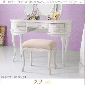 スツール 1人掛け チェア座面カラー:アイボリー オトナ女子にもぴったりな憧れのフレンチエレガントベッドシリーズ Rosy Lilly ロージーリリー