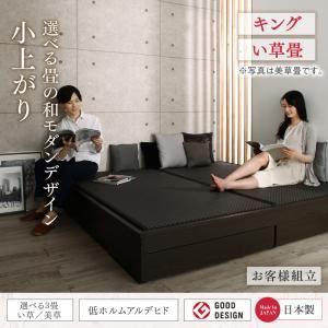 お客様組立 大型ベッドサイズの引出収納付き 選べる畳の和モダンデザイン小上がり 夢水花 ユメミハナ い草畳