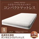 マットレス シングル レギュラー丈/厚さ11cm 【高通気性薄型ボンネルコイル】 寝具カラー:アイボリー 小さなベッドフレームにもピッタリ収まる。コンパクトマットレス