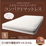 マットレス シングル レギュラー丈/厚さ7cm 【三つ折り薄型ポケットコイル】 寝具カラー:アイボリー 小さなベッドフレームにもピッタリ収まる。コンパクトマットレス