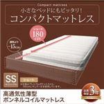マットレス セミシングル ショート丈/厚さ11cm 【高通気性薄型ボンネルコイル】 寝具カラー:アイボリー 小さなベッドフレームにもピッタリ収まる。コンパクトマットレス
