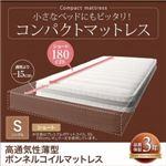 マットレス シングル ショート丈/厚さ11cm 【高通気性薄型ボンネルコイル】 寝具カラー:アイボリー 小さなベッドフレームにもピッタリ収まる。コンパクトマットレス
