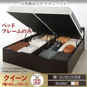 お客様組立 すのこベッド 【縦開き】クイーン(SS×2) 深さレギュラー 【フレームのみ】 フレームカラー:ホワイト お客様組立 大型跳ね上げすのこベッド S-Breath エスブレス