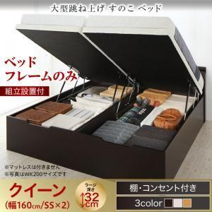 【組立設置費込】 すのこベッド 【縦開き】クイーン(SS×2) 深さラージ 【フレームのみ】 フレームカラー:ナチュラル 組立設置付 大型跳ね上げすのこベッド S-Breath エスブレス