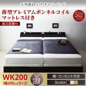 【組立設置費込】 すのこベッド 【縦開き】ワイドK200 深さグランド 【薄型プレミアムボンネルコイルマットレス付】 フレームカラー:ナチュラル 組立設置付 大型跳ね上げすのこベッド S-Breath エスブレス
