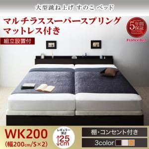 【組立設置費込】 すのこベッド 【縦開き】ワイドK200 深さレギュラー 【マルチラススーパースプリングマットレス付】 フレームカラー:ナチュラル 組立設置付 大型跳ね上げすのこベッド S-Breath エスブレス