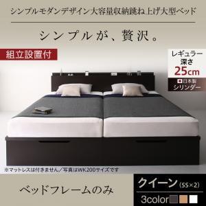 【組立設置費込】 跳ね上げ収納ベッド 【縦開き】クイーン(SS×2) 深さレギュラー 【フレームのみ】 フレームカラー:ナチュラル 組立設置付 シンプルモダンデザイン大容量収納跳ね上げ大型ベッド
