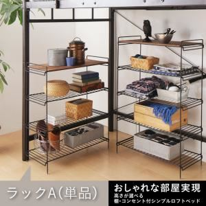 【ベッド別売】専用別売品(ラックA) 収納カラー:ブラック おしゃれな部屋実現 高さが選べる 棚・コンセント付シンプルロフトベッド