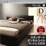 フロアベッド ダブル 【スタンダードボンネルコイルマットレス付】 フレームカラー:ブラック 寝具カラー:ホワイト 高級感のある モダンデザインレザーフロアベッド GIRA SENCE ギラセンス
