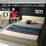 フロアベッド ダブル 【スタンダードポケットコイルマットレス付】 フレームカラー:ブラック 寝具カラー:ホワイト 高級感のある モダンデザインレザーフロアベッド GIRA SENCE ギラセンス