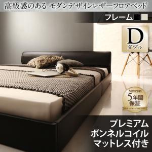 フロアベッド ダブル 【プレミアムボンネルコイルマットレス付】 フレームカラー:ブラック 寝具カラー:ホワイト 高級感のある モダンデザインレザーフロアベッド GIRA SENCE ギラセンス