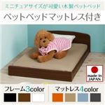 ベッド 【マットレス付】 フレームカラー:ブラック 寝具カラー:ベージュ ミニチュアサイズが可愛い木製ペットベッド Catnel キャトネル