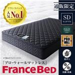 マットレス セミダブル 寝具カラー:ネイビー フランスベッド 端までしっかり寝られる純国産マットレス プロ・ウォール