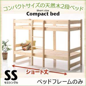 コンパクト天然木2段ベッド Jeffy ジェフィ