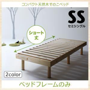 コンパクト天然木すのこベッド minicline ミニクライン
