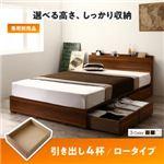 【ベッド別売】 専用別売品 ロータイプ 引き出し4杯 フレームカラー:ブラック 高さが選べる棚コンセント付きデザイン収納ベッド Schachtel シャフテル