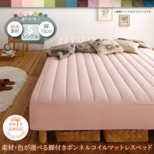 素材・色が選べるカバーリング脚付きマットレスベッド マットレスベッド ボンネルコイルマットレスタイプ 綿混素材 シングル