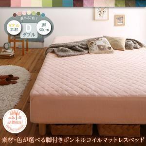 脚付きマットレスベッドダブル(脚30cm)タオル素材ボンネルコイルマットレスタイプマットレスカラー:ホワイト寝具カラー:オリーブグリーン素材・色が選べるカバーリング脚付きマットレスベッド