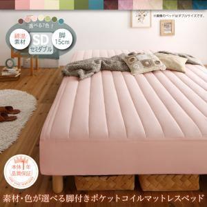 脚付きマットレスベッドセミダブル(脚15cm)綿混素材ポケットコイルマットレスタイプマットレスカラー:ホワイト寝具カラー:オリーブグリーン素材・色が選べるカバーリング脚付きマットレスベッド