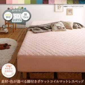 脚付きマットレスベッドセミダブル(脚15cm)タオル素材ポケットコイルマットレスタイプマットレスカラー:ホワイト寝具カラー:さくら素材・色が選べるカバーリング脚付きマットレスベッド