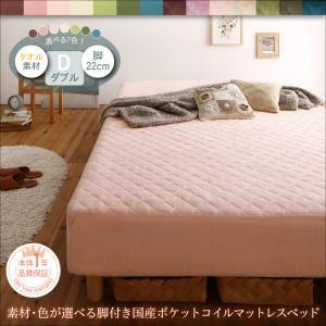 脚付きマットレスベッドダブル(脚22cm)タオル素材国産ポケットコイルマットレスタイプマットレスカラー:ホワイト寝具カラー:ローズピンク素材・色が選べるカバーリング脚付きマットレスベッド