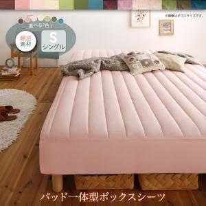 【ベッド別売】敷きパッド一体型ボックスシーツシングル綿混素材寝具カラー:モカブラウン素材・色が選べるカバーリング脚付きマットレスベッド