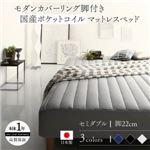 脚付きマットレスベッド セミダブル(脚22cm) 国産ポケットコイルマットレスタイプ マットレスカラー:ホワイト 寝具カラー:ミッドナイトブルー モダンカバーリング脚付きマットレスベッド