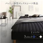 【ベッド別売】パッド一体型ボックスシーツ シングル 寝具カラー:サイレントブラック モダンカバーリング脚付きマットレスベッド レギュラー丈