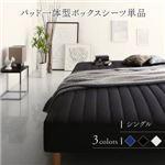【ベッド別売】パッド一体型ボックスシーツ シングル 寝具カラー:ミッドナイトブルー モダンカバーリング脚付きマットレスベッド レギュラー丈