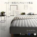 【ベッド別売】パッド一体型ボックスシーツ セミダブル 寝具カラー:ミッドナイトブルー モダンカバーリング脚付きマットレスベッド レギュラー丈