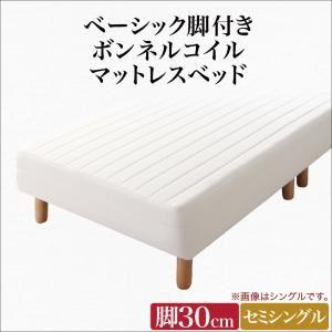 マットレスベッド セミシングル 脚30cm ボンネルコイルマットレス マットレスカラー:アイボリー ベーシック脚付きマットレスベッド