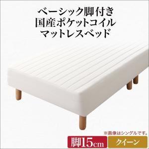 マットレスベッドクイーン脚15cm国産ポケットコイルマットレスマットレスカラー:アイボリーベーシック脚付きマットレスベッド