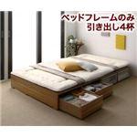 収納ベッド ロータイプ シングル 引出し4杯 【フレームのみ】 フレームカラー:ホワイト 布団で寝られる大容量収納ベッド Semper センペール