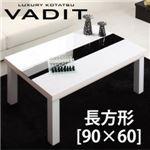鏡面仕上げ アーバンモダンデザインこたつテーブル【VADIT】バディット/長方形(90×60) ラスターホワイト