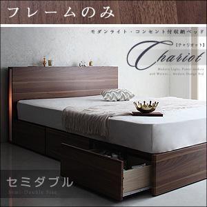 収納ベッド セミダブル【Chariot】【フレームのみ】 ウォルナットブラウン モダンライト・コンセント付き収納ベッド【Chariot】チャリオットの詳細を見る