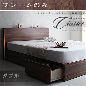 収納ベッド ダブル【Chariot】【フレームのみ】 ウォルナットブラウン モダンライト・コンセント付き収納ベッド【Chariot】チャリオットの詳細を見る