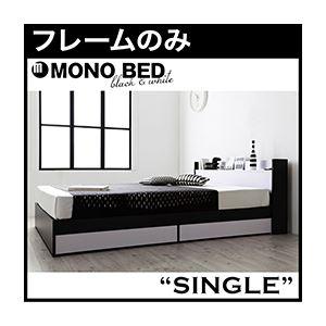 収納ベッド シングル【MONO-BED】【フレームのみ】 ナカシロ モノトーンモダンデザイン 棚・コンセント付き収納ベッド【MONO-BED】モノ・ベッド - 拡大画像