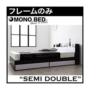 収納ベッド セミダブル【MONO-BED】【フレームのみ】 ナカクロ モノトーンモダンデザイン 棚・コンセント付き収納ベッド【MONO-BED】モノ・ベッドの詳細を見る
