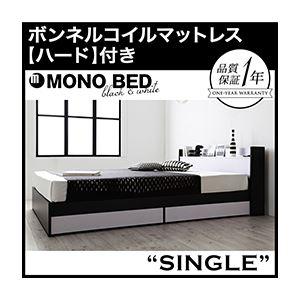 収納ベッド シングル【MONO-BED】【ボンネルコイルマットレス:ハード付き】 ナカクロ モノトーンモダンデザイン 棚・コンセント付き収納ベッド【MONO-BED】モノ・ベッドの詳細を見る