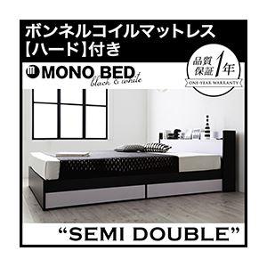 収納ベッド セミダブル【MONO-BED】【ボンネルコイルマットレス:ハード付き】 ナカクロ モノトーンモダンデザイン 棚・コンセント付き収納ベッド【MONO-BED】モノ・ベッドの詳細を見る