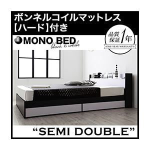 収納ベッド セミダブル【MONO-BED】【ボンネルコイルマットレス:ハード付き】 ナカシロ モノトーンモダンデザイン 棚・コンセント付き収納ベッド【MONO-BED】モノ・ベッドの詳細を見る