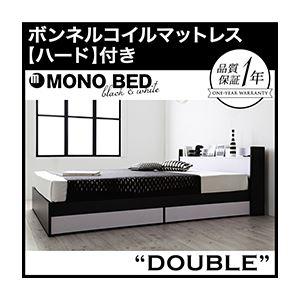 収納ベッド ダブル【MONO-BED】【ボンネルコイルマットレス:ハード付き】 ナカシロ モノトーンモダンデザイン 棚・コンセント付き収納ベッド【MONO-BED】モノ・ベッド