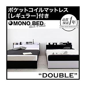 収納ベッド ダブル【MONO-BED】【ポケットコイルマットレス:レギュラー付き】 【フレーム】ナカクロ 【マットレス】アイボリー モノトーンモダンデザイン 棚・コンセント付き収納ベッド【MONO-BED】モノ・ベッドの詳細を見る