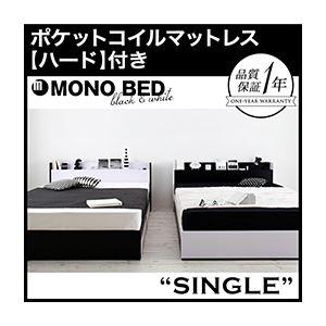 収納ベッド シングル【MONO-BED】【ポケットコイルマットレス:ハード付き】 ナカクロ モノトーンモダンデザイン 棚・コンセント付き収納ベッド【MONO-BED】モノ・ベッドの詳細を見る