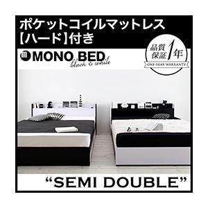 収納ベッド セミダブル【MONO-BED】【ポケットコイルマットレス:ハード付き】 ナカクロ モノトーンモダンデザイン 棚・コンセント付き収納ベッド【MONO-BED】モノ・ベッドの詳細を見る