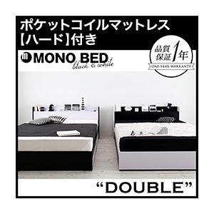 収納ベッド ダブル【MONO-BED】【ポケットコイルマットレス:ハード付き】 ナカシロ モノトーンモダンデザイン 棚・コンセント付き収納ベッド【MONO-BED】モノ・ベッドの詳細を見る