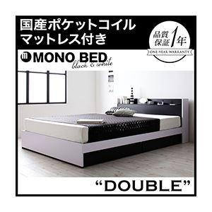 収納ベッド ダブル【MONO-BED】【国産ポケットコイルマットレス付き】 ナカクロ モノトーンモダンデザイン 棚・コンセント付き収納ベッド【MONO-BED】モノ・ベッドの詳細を見る