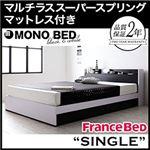 収納ベッド シングル【MONO-BED】【マルチラススーパースプリングマットレス付き】 ナカクロ モノトーンモダンデザイン 棚・コンセント付き収納ベッド【MONO-BED】モノ・ベッド