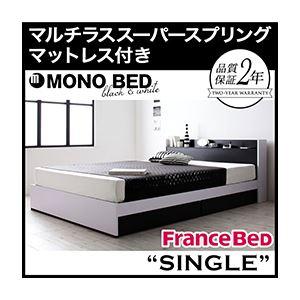 収納ベッド シングル【MONO-BED】【マルチラススーパースプリングマットレス付き】 ナカシロ モノトーンモダンデザイン 棚・コンセント付き収納ベッド【MONO-BED】モノ・ベッドの詳細を見る